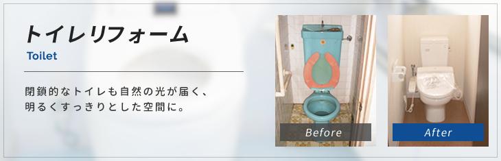 『トイレ』 閉鎖的なトイレも自然の光が届く、明るくすっきりとした空間に。