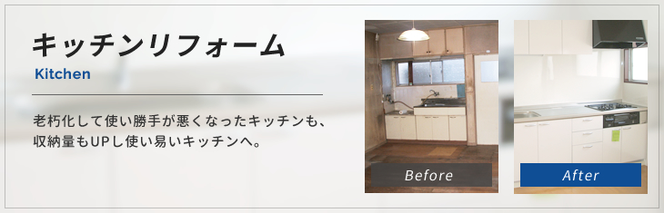 『キッチン』 老朽化して使い勝手が悪くなったキッチンも、収納量もUPし使い易いキッチンへ。