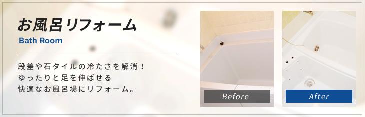 『お風呂』 段差や石タイルの冷たさを解消!ゆったりと足を伸ばせる快適なお風呂場にリフォーム。