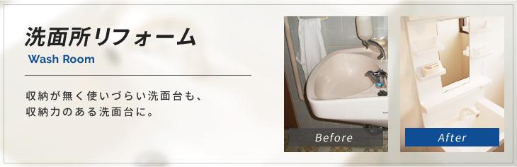 『洗面所』 収納が無く使いづらい洗面台も、収納力のある洗面台に。