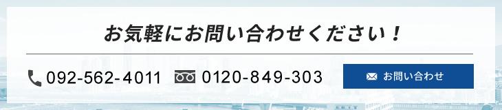 お気軽にお問い合わせください! 電話 092-562-4011 フリーダイヤル 0120-849-303