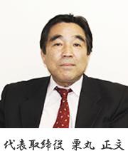 代表取締役 栗丸 正文